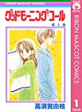 グッドモーニング・コール RMCオリジナル 1 (りぼんマスコットコミックスDIGITAL)