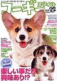 コーギースタイル Vol.22 (タツミムック)