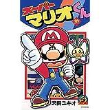スーパーマリオくん(37) (てんとう虫コミックス)