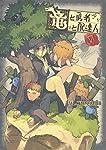 竜と勇者と配達人 6 (ヤングジャンプコミックス)