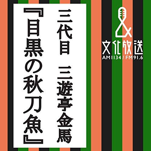 目黒の秋刀魚 | (株)文化放送