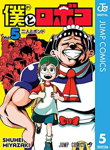 僕とロボコ 5 (ジャンプコミックスDIGITAL)