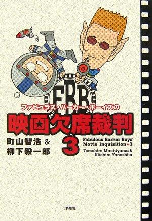 ファビュラス・バーカー・ボーイズの映画欠席裁判 3 (映画秘宝COLLECTION 37)