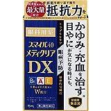 【第2類医薬品】スマイル40メディクリアDX 15mL