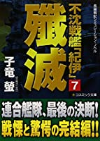 不沈戦艦「紀伊」〈7〉殱滅 (コスミック文庫)