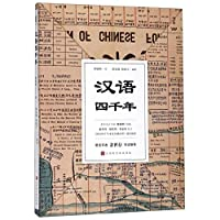 Four Thousand Years of Chinese Language (Chinese Edition)