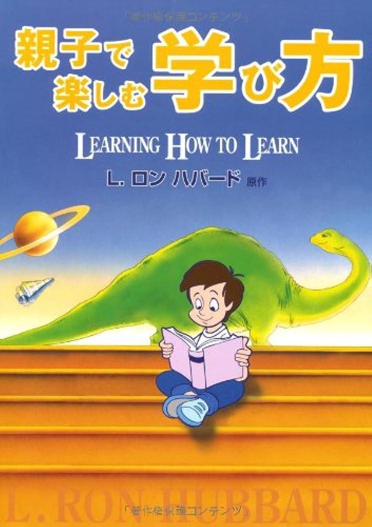 通行人無効大統領親子で楽しむ学び方 LEARNING HOW TO LEARN