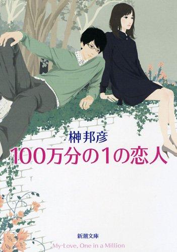 100万分の1の恋人 (新潮文庫)