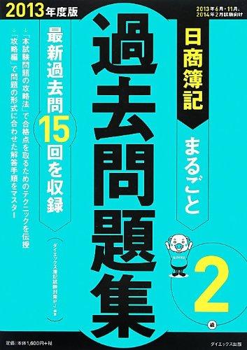 日商簿記2級まるごと過去問題集〈2013年度版〉