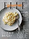 ELLE gourmet(エル・グルメ) 2021年11月号 No.25 (2021-10-06) [雑誌]