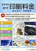 積算資料 印刷料金〈2019年版〉
