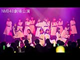 【公演日】2017年6月28日(水)チームN「目撃者」