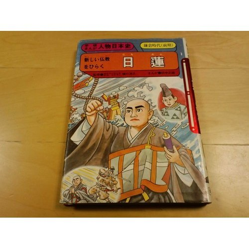 Nichiren - open a new Buddhism (Gakken cartoon person Japanese history Kamakura period the previous fiscal year) (1984) ISBN: 4051005410 [Japanese Import]