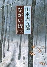 表紙: ながい坂(下) | 山本周五郎