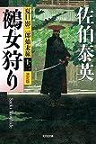 鵺女狩り 決定版: 夏目影二郎始末旅(十二) (光文社時代小説文庫)