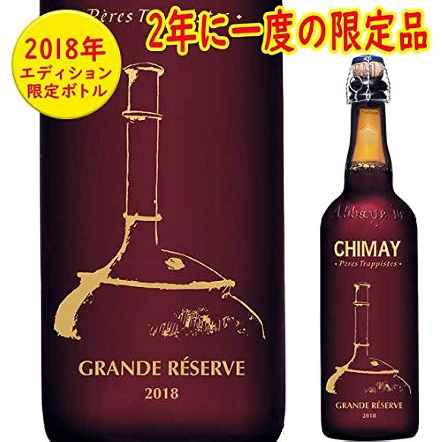 床を掃除する補正引用シメイブルー グランドリザーブ 2018 750ml ベルギー トラピストビール
