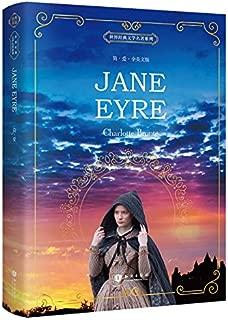 世界经典文学名著系列:简·爱 Jane Eyre(全英文版) (English Edition)