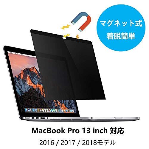 AnnTec マグネット式 Macbook Pro 13 覗き見防止フィルター 着脱可能 Macbook pro 13 インチ用 2016 2017 2018 TouchBar ブルーライトカット プライバシー フィルター Macbook Pro 13 (2016-2018)専用