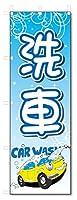 のぼり旗 洗車 (W600×H1800)