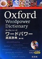 オックスフォード ワードパワー英英辞典 第4版