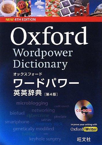 旺文社『オックスフォード ワードパワー英英辞典 第4版』