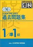 日本漢字能力検定 1級 準1級過去問題集 平成16年度版