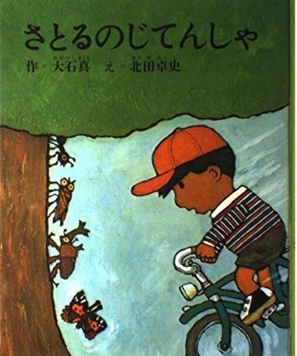 さとるのじてんしゃ (創作幼年童話選 7)の詳細を見る