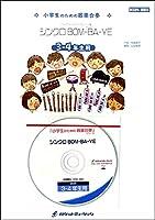 KGH−283 シンクロBOM−BA−YE(ドラマ「ウォーターボーイズ」テーマ曲)【3−4年生用、参考音源CD付、ドレ / ロケットミュージック