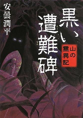 黒い遭難碑 山の霊異記 (文庫ダ・ヴィンチ)