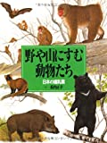 絵本図鑑シリーズ (10) 野や山にすむ動物たち 日本の哺乳類