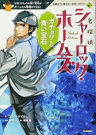 名探偵シャーロック・ホームズ 2 ガチョウと青い宝石 (10歳までに読みたい名作ミステリー)