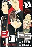 シバトラ(3) (週刊少年マガジンコミックス)