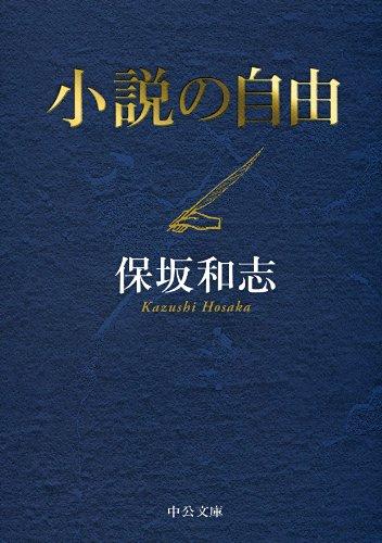 小説の自由 (中公文庫)