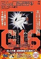巨人の星 COMPLETE DVD BOOK vol.8 ()