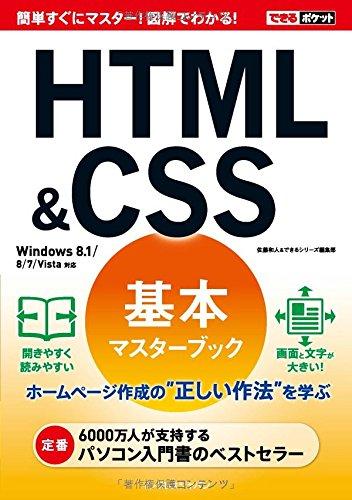 できるポケットHTML&CSS基本マスターブックWindows 8.1/8/7/Vista対応