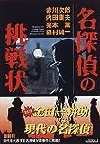 名探偵の挑戦状 (角川文庫)