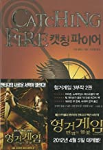 Catching Fire (the Hunger Games, Book 2) (Korean Edition)
