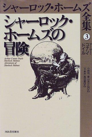 シャーロック・ホームズの冒険 (シャーロック・ホームズ全集 3)