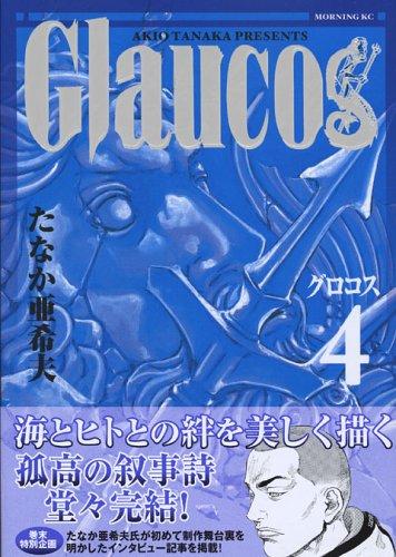 Glaucos 4 (モーニングKC)の詳細を見る