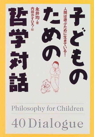 子どものための哲学対話の詳細を見る