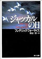 ジャッカルの日 (角川文庫)