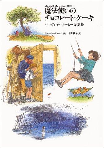 魔法使いのチョコレート・ケーキ (世界傑作童話シリーズ)
