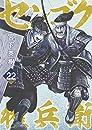 センゴク権兵衛(22)