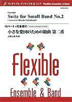 FLMS87053 フレキシブルアンサンブル&バンド《6パート+打楽器3》 小さな楽団のための組曲 第二番/高橋宏樹 作曲