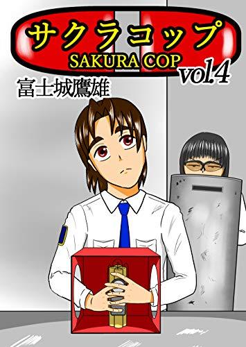 サクラコップ vol.4