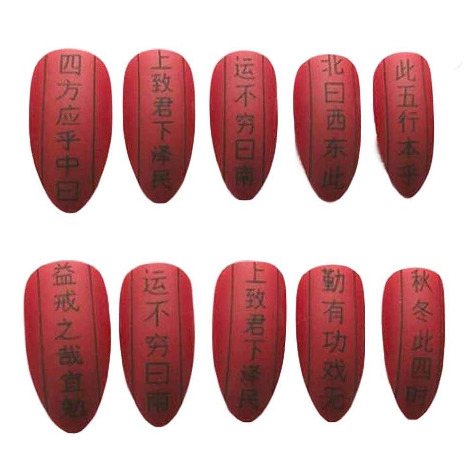 せがむ表示おしゃれな三字経 - 赤い偽の指爪人工爪の装飾の爪のヒント