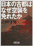 吉田守男著「日本の古都はなぜ空襲を免れたか」の画像