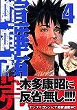 喧嘩商売(4) (ヤンマガKCスペシャル)