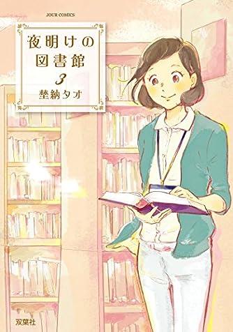 夜明けの図書館(3) (ジュールコミックス)