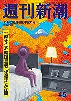 週刊新潮 2020年 11/26 号